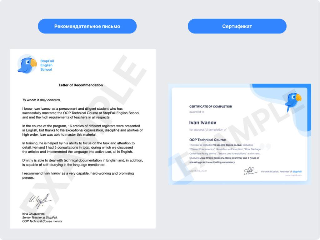 Сертификат и рекомендательное письмо