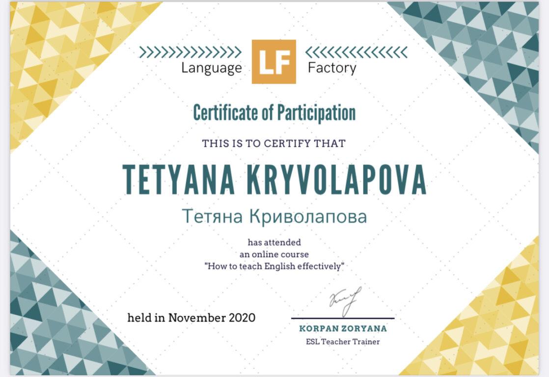 ESL Certificate - Tetyana Kryvolapova - StopFail